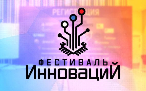 Открыт прием заявок на конкурс «Фестиваль инноваций»