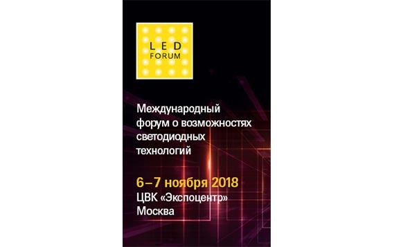 12-й международный LED Forum — крупнейшая в России и СНГ бизнес-конференция о возможностях светодиодных технологий пройдет при поддержке и участии представителей Международной комиссии по освещению (CIE).