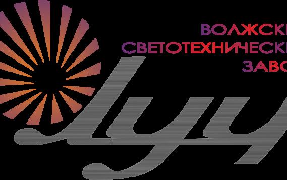 Впервые в выставке «Энергетика Урала-2018» примет участие Волжский светотехнический завод «Луч»!