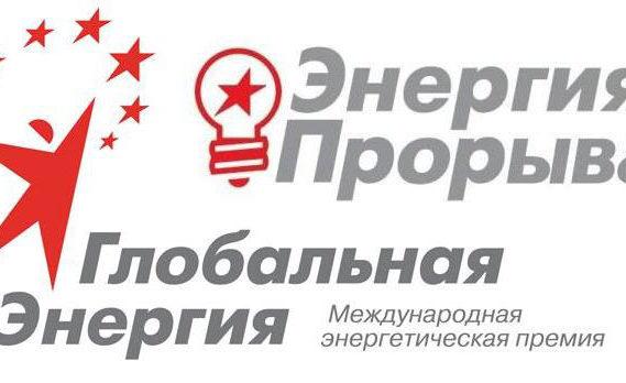 Подведены итоги IV Общероссийского конкурса реализованных инновационных проектов в области энергетики «Энергия прорыва»