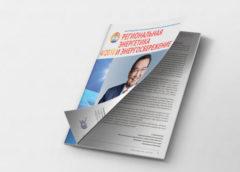 Читайте в свежем выпуске «Региональная энергетика и энергосбережение» №4/2018