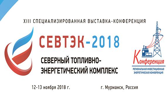 Информация о выставке-конференции «СевТЭК-2018»