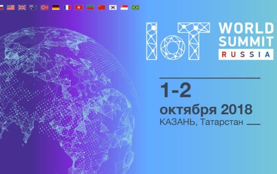 Представитель Procter & Gamble поделится опытом цифровизации производства на IoT World Summit Russia 2018