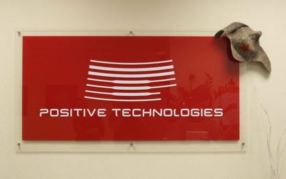 Positive Technologies выпустила первую в мире бесплатную систему мониторинга безопасности АСУ ТП