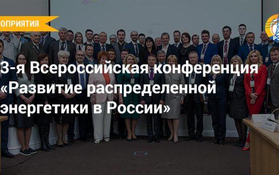 Состоялось очередное заседание организационного комитета по проведению III Всероссийской конференции «Развитие распределенной энергетики в России».