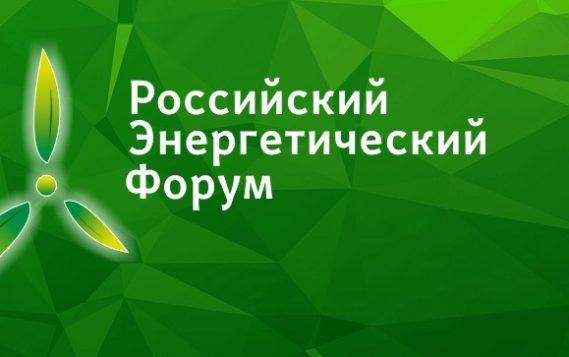 Пресс-релиз Российского энергетического форума в Уфе