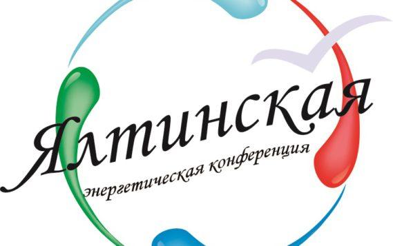 Обновлена программа докладов, участников Ялтинской энергетической конференции «Перспективы развития региональной энергетики».