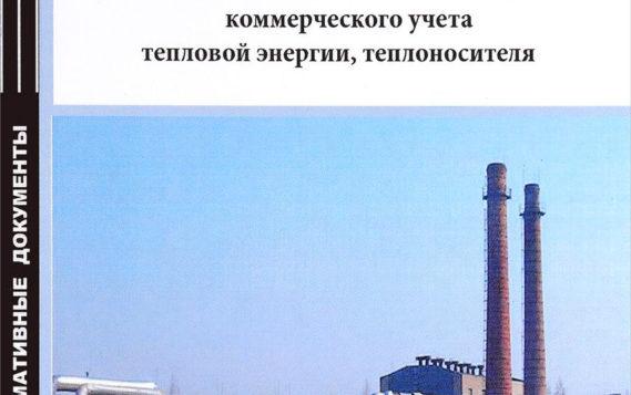 Консорциум принял участие в обсуждении предложений по внесению изменений в новые Правила коммерческого учета тепловой энергии