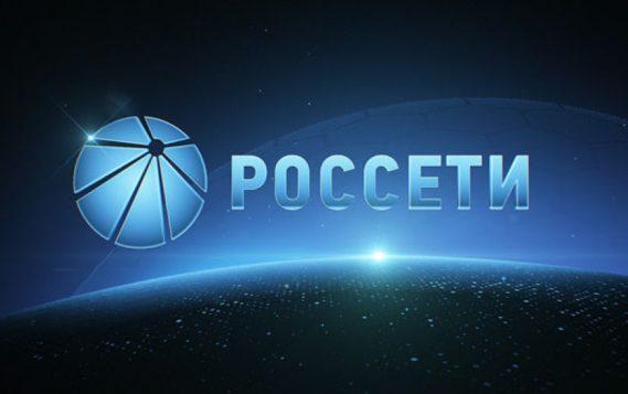 ПАО «РОССЕТИ» на III Всероссийской конференции «Развитие распределенной энергетики в России»