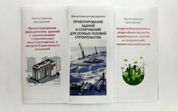 Воронежский государственный технический университет до 17 сентября 2018 г. продолжает прием в магистратуру на заочную форму обучения