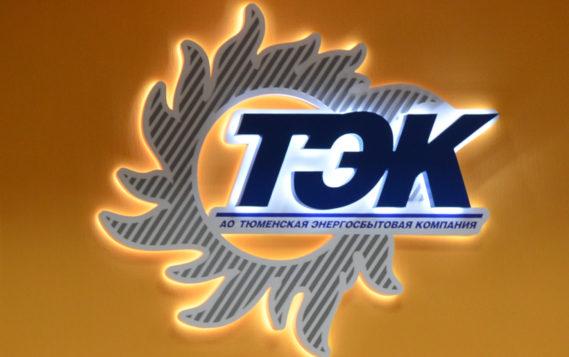 Тюменская энергосбытовая компания отмечает 12-летие со дня получения статуса гарантирующего поставщика электроэнергии