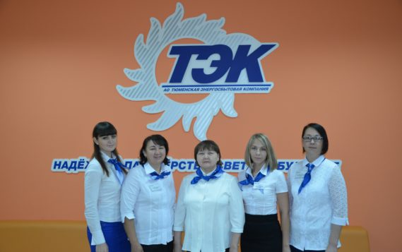 Центр обслуживания клиентов АО «ТЭК» в Советском отмечает 1 год