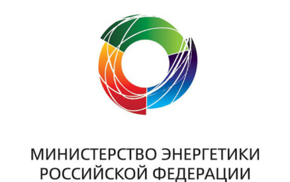 Зарегистрирован Приказ Минэнерго России «Методические указания по устойчивости энергосистем»