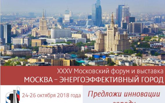 МЦПП в рамках XXXV форума-выставки «Москва – энергоэффективный город» представит инновационные технологии