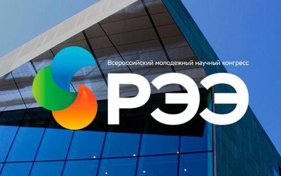 Открыта регистрация участников Всероссийского молодежного научного конгресса «Россия. Экология. Энергосбережение»