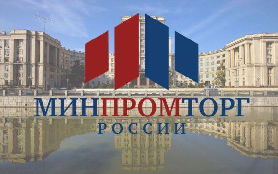 Минпромторг представит меры господдержки энергетической отрасли на Российском энергетическом форуме в Уфе