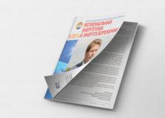 Читайте в свежем выпуске «Региональная энергетика и энергосбережение» №5/2018