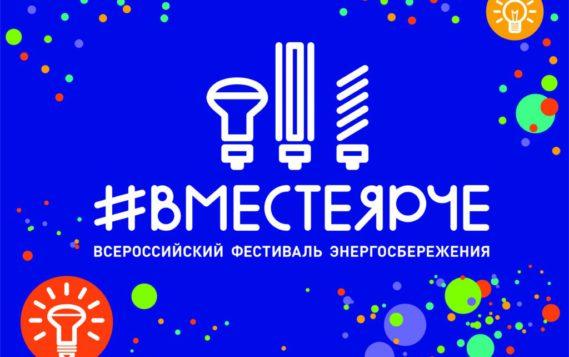 В Пензе прошёл фестиваль энергосбережения «Вместе ярче»