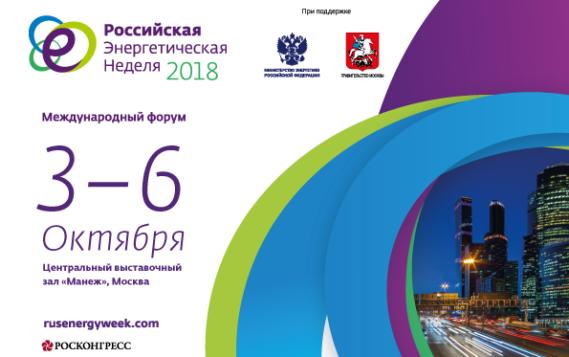 Дорожные карты энергетической устойчивости представят на Российской энергетической неделе