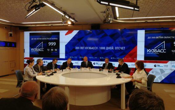 300 лет Кузбассу: 1000 дней.
