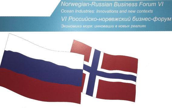 «АРКТИКА-2019» и VI Российско-Норвежский бизнес-форум