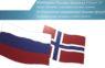 «АРКТИКА0-2019» и VI Российско-Норвежский бизнес-форум
