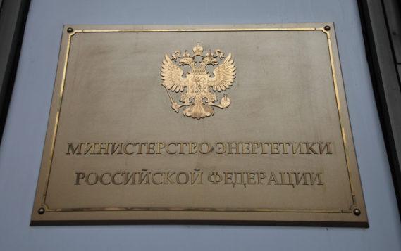 Министерство энергетики РФ подтвердило готовность МРСК Центра и МРСК Центра и Приволжья к работе в отопительный сезон 2018 — 2019  годов
