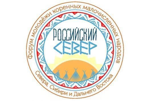 Молодежный арктический форум проходит в Санкт-Петербурге