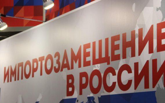 ФРП направит 1 млрд рублей на импортозамещающие проекты