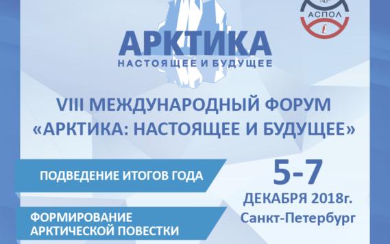 Открыт  прием заявок на участие  в VIII Международном  форуме «Арктика: настоящее и будущее»