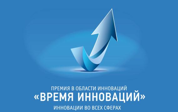 Системный оператор в пятый раз стал лауреатом премии «Время инноваций»