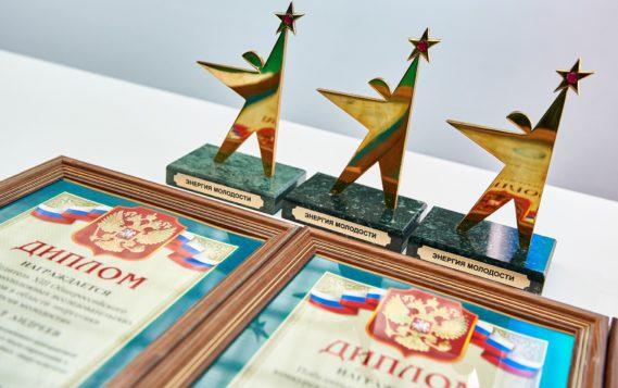 Церемония награждения победителей конкурса «Энергия молодости» состоится 7 декабря.