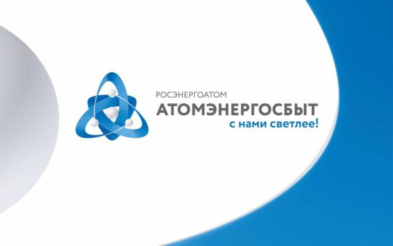 Дома «умнеют» по проекту «АтомЭнергоСбыта»