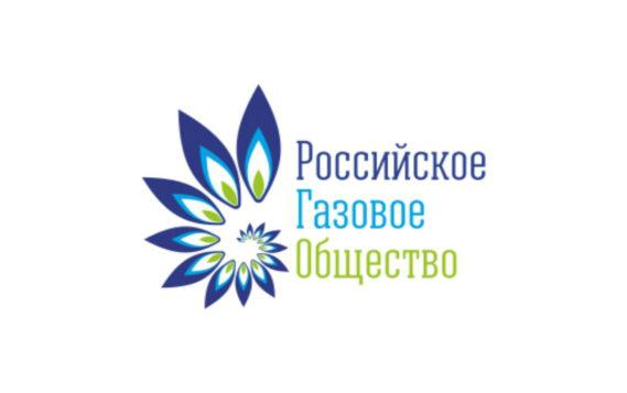 «Системный Консалтинг» и «Российское газовое общество» подписали соглашение о сотрудничестве