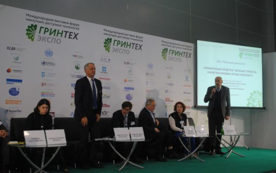 Международная выставка-форум наилучших доступных технологий «ГРИНТЕХэкспо» как платформа для диалога между государством, наукой и бизнесом