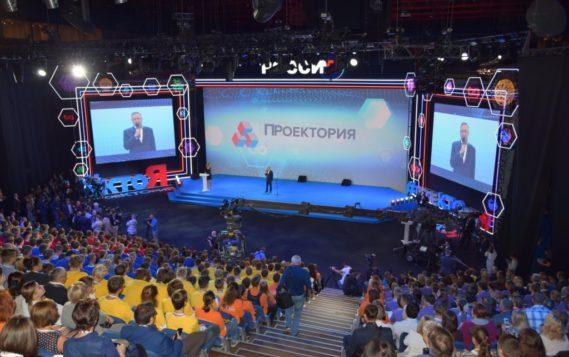 РусГидро приняло участие во Всероссийском форуме «ПроеКТОриЯ»