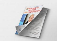Читайте в свежем выпуске «Региональная энергетика и энергосбережение» №6/2018
