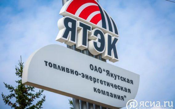 Правительством Якутии разработан план на случай банкротства ЯТЭК