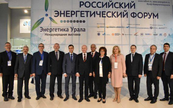 Российский энергетический форум в Уфе