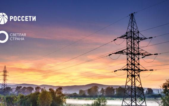 Портал «Светлая страна» — новая эра комфортного взаимодействия потребителей с группой «Россети»