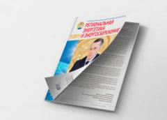 Читайте в свежем выпуске «Региональная энергетика и энергосбережение» №1/2019