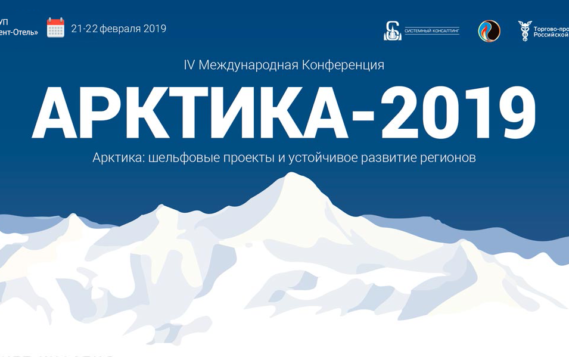 Стартовала IV Международная конференция «Арктика: шельфовые проекты и устойчивое развитие регионов» («Арктика-2019»)