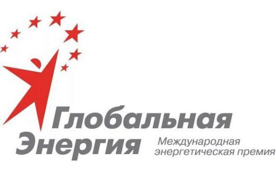 Молодежная программа ассоциации «Глобальная энергия» стала международной