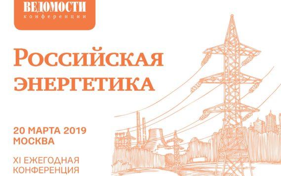 XII Ежегодная конференция «Российская энергетика: новый инвестиционный цикл»