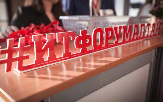 Одной из основных тем Алтайского регионального ИТ-форума станет цифровизация