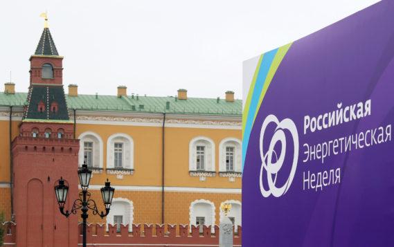 Форум «Российская энергетическая неделя – 2019» пройдет 2–5 октября в Москве