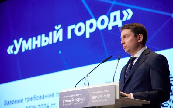 В Калуге стартовал Международный форум Умных городов