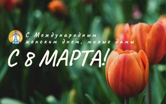 Редакция журнала «Региональная энергетика и энергосбережение» поздравляет Всех женщин с 8 марта!