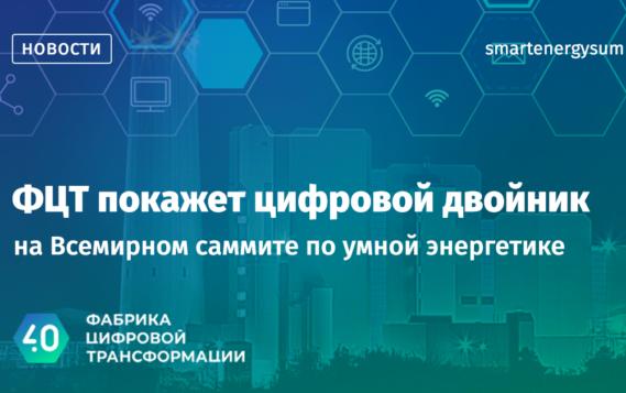Фабрика Цифровой Трансформации покажет на Всемирном саммите по умной энергетике передовые решения для создания цифровых двойников