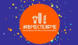 Энергетики МРСК Центра и МРСК Центра и Приволжья активно готовятся к участию в фестивале #ВместеЯрче-2019